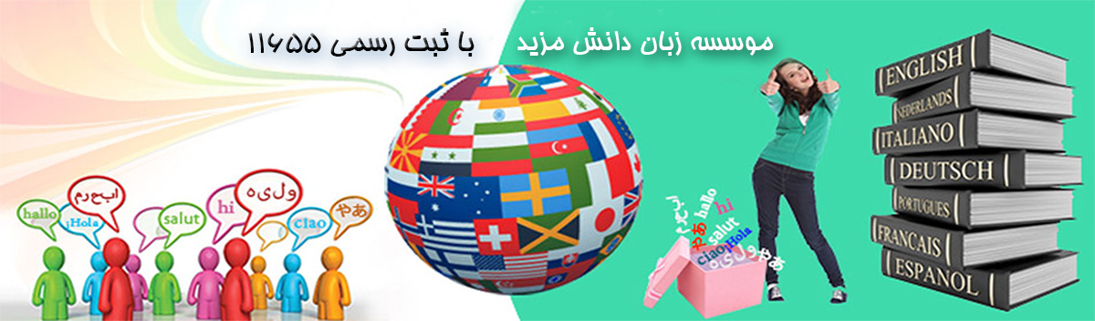 تدریس خصوصی زبان | تدریس خصوصی زبان انگلیسی